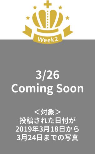 2週目weekly賞