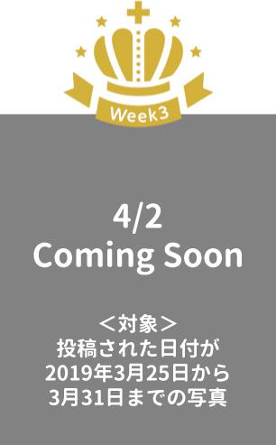 3週目weekly賞