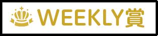 weekly賞