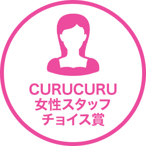 CURUCURU 女性スタッフ チョイス賞