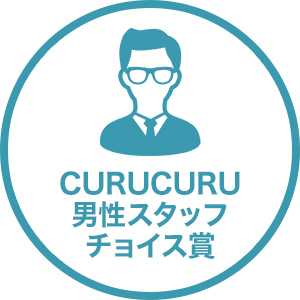 CURUCURU 男性スタッフ チョイス賞