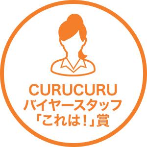CURUCURU バイヤースタッフ 「これは!」賞