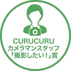 CURUCURU カメラマンスタッフ 「撮影したい!」賞