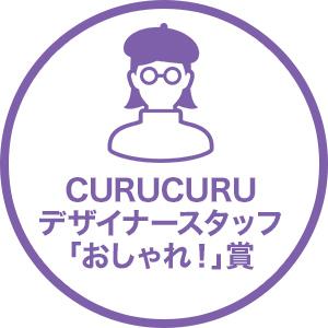 CURUCURU デザイナースタッフ 「おしゃれ!」賞