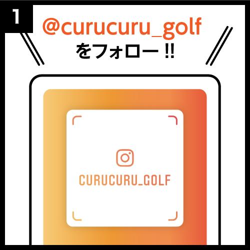@curucuru_golfをフォロー!!