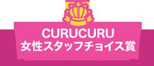 CURUCURU女性スタッフチョイス賞