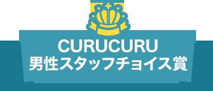 CURUCURU男性スタッフチョイス賞