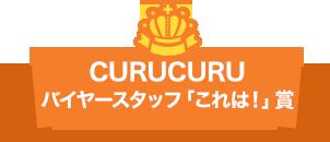CURUCURUバイヤースタッフ「これは!」賞