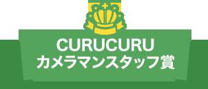 CURUCURUカメラマンスタッフ「撮影したい!」賞