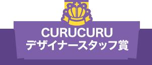 CURUCURUデザイナースタッフ「おしゃれ!」賞