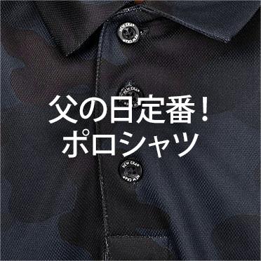 定番のポロシャツ