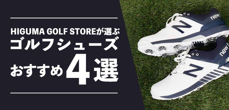 HIGUMA GOLF STOREが選ぶゴルフシューズおすすめ4選