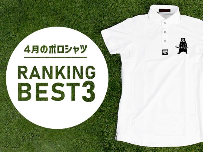 4月のポロシャツランキング・BEST3