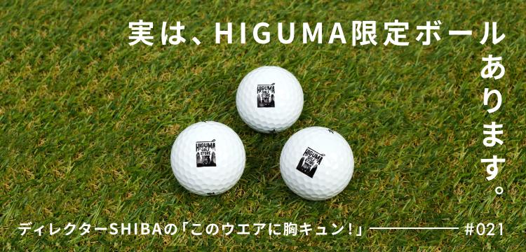 実は、HIGUMA限定ボールあります。