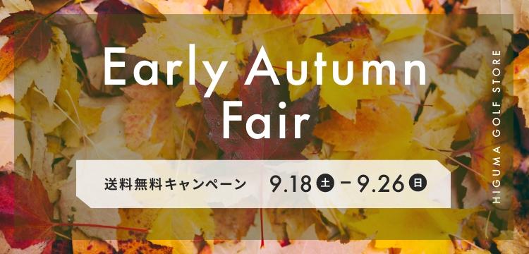 TOPスライダー | 0918Early Autumn Fair