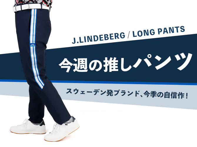 ジェイ・リンドバーグのサイドラインパンツ