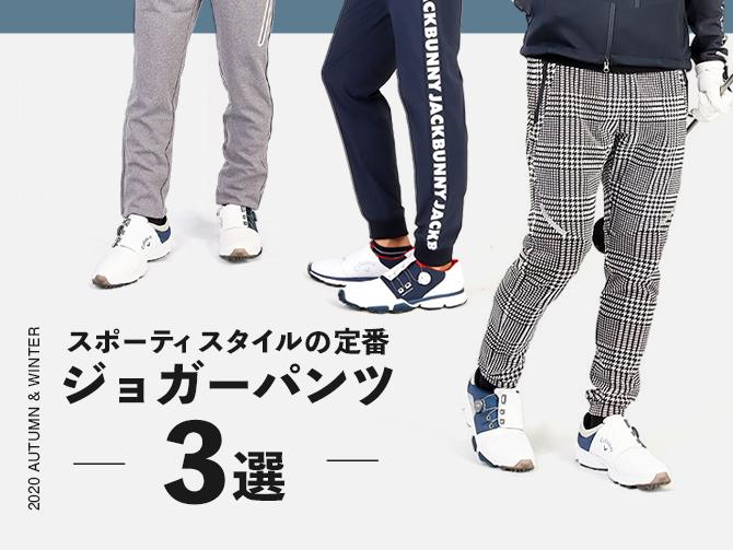 ジョガーパンツ3選