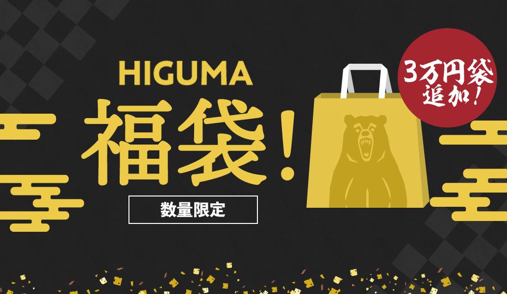 TOPスライダー | HIGUMA福袋