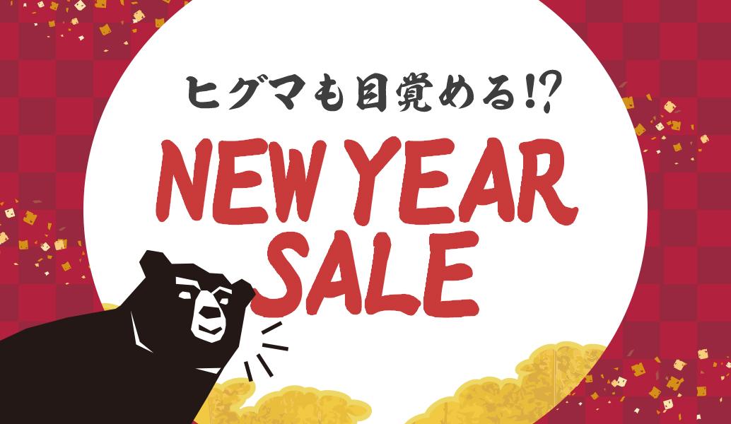 TOPスライダー | HIGUMAも目覚める!?NEW YEAR SALE