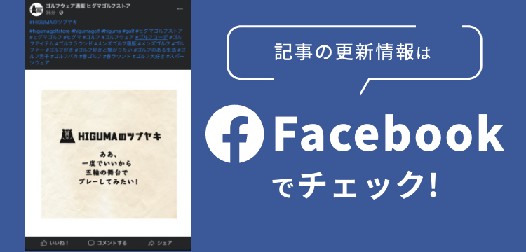 HIGUMA GOLF STORE Facebook