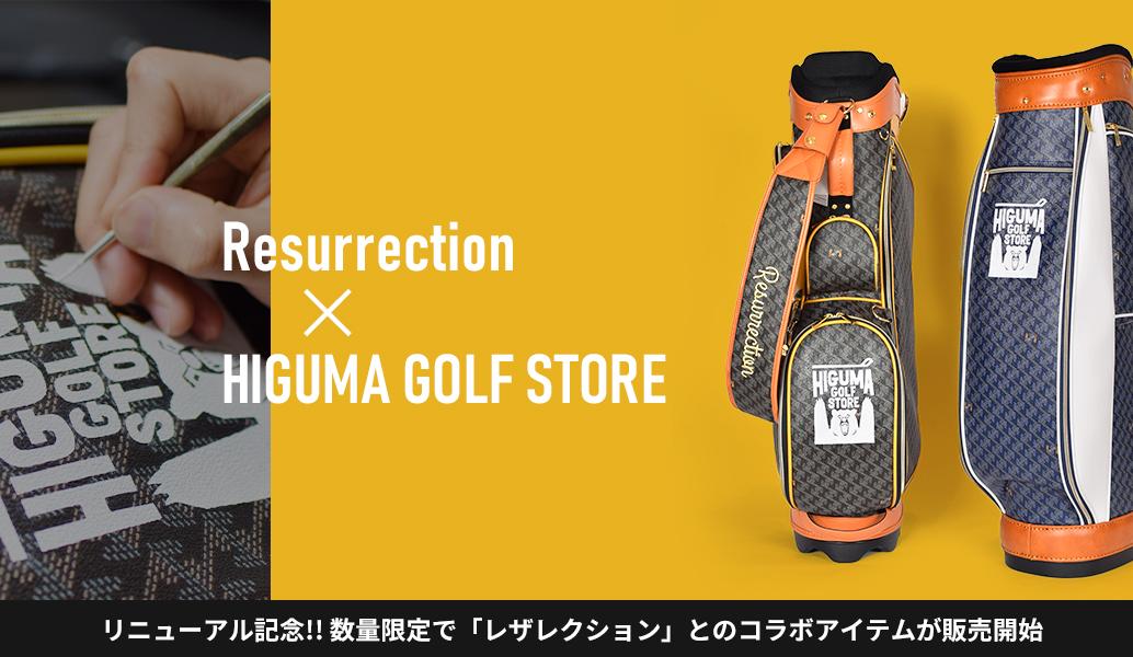 レザレクション謹製 HIGUMA初のコラボ