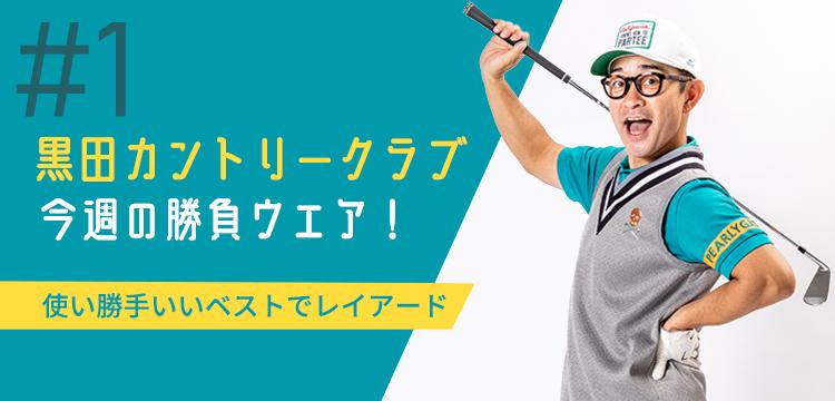 黒田カントリークラブ 今週のコーデ#001