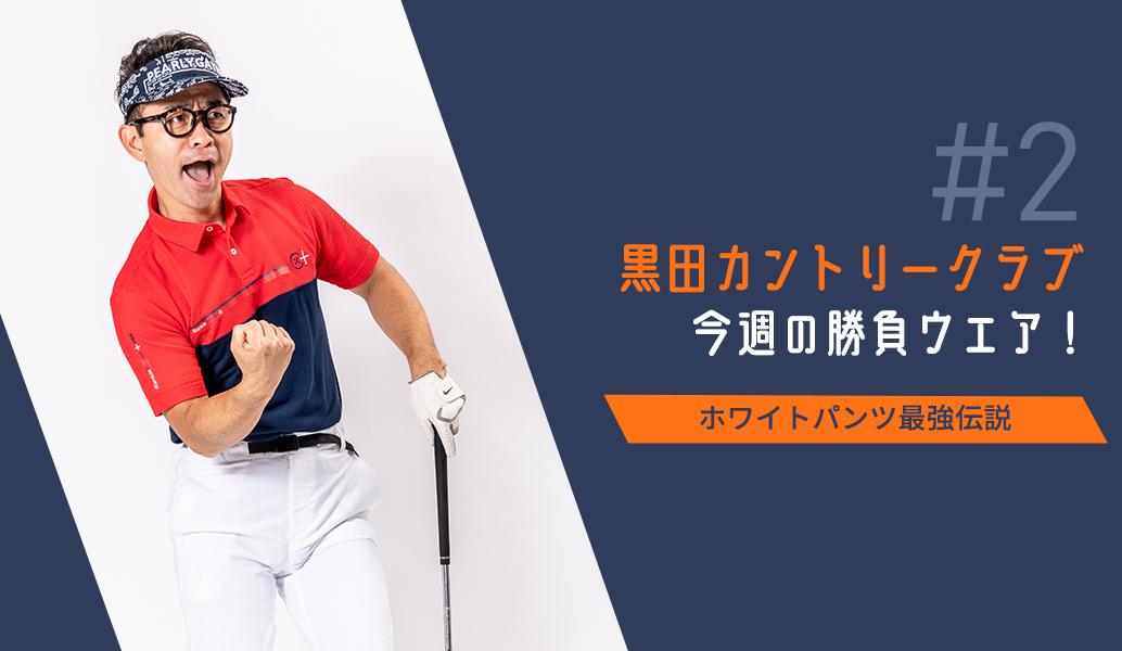 黒田カントリークラブ 今週のコーデ#002