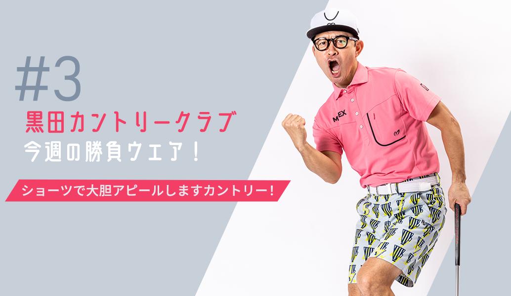 黒田カントリークラブ 今週のコーデ#003
