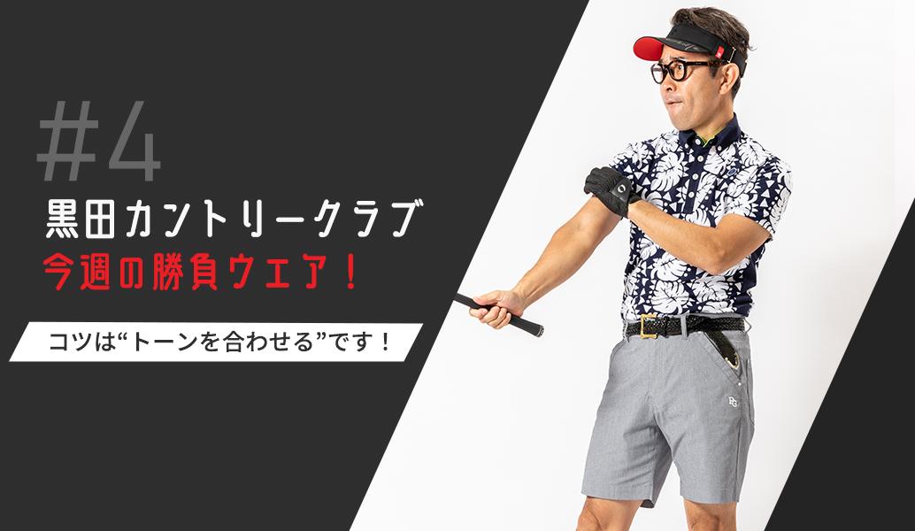 黒田カントリークラブ 今週のコーデ#004