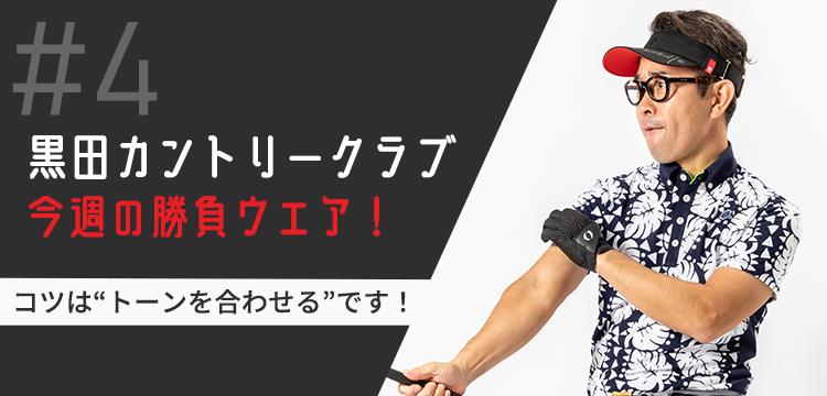 黒田カントリークラブ 今週のコーデ #004