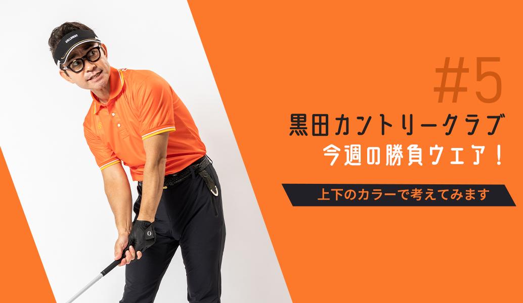 黒田カントリークラブ 今週のコーデ#005