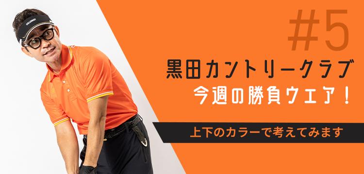 黒田カントリークラブ 今週のコーデ #005