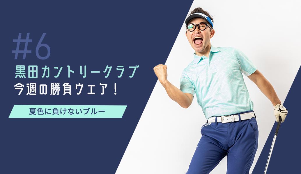 黒田カントリークラブ 今週のコーデ#006