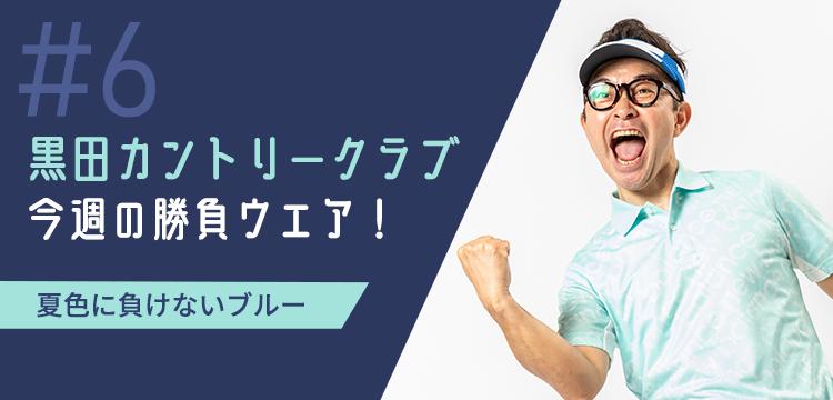 黒田カントリークラブ 今週のコーデ #006