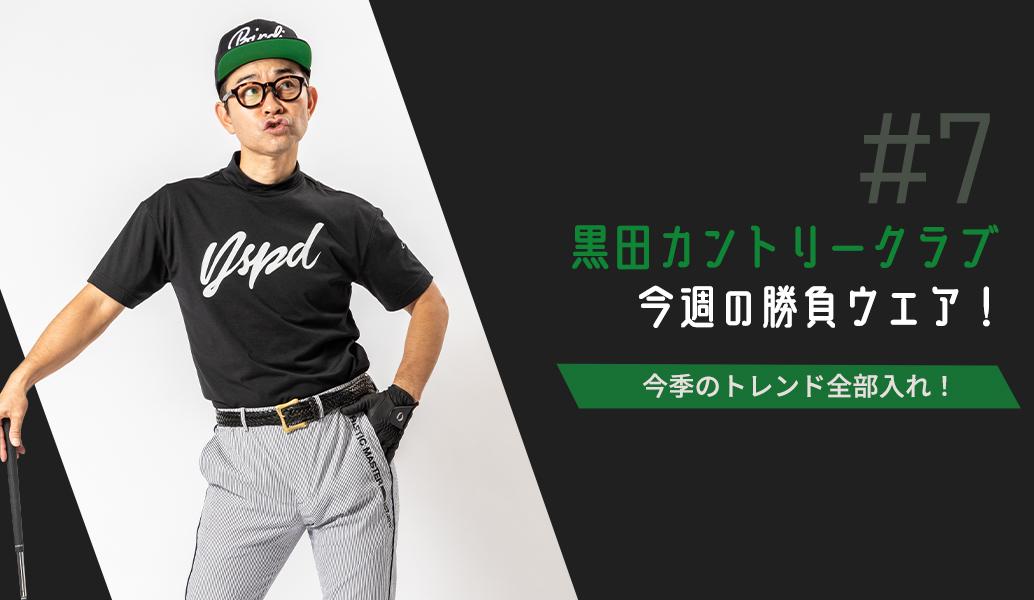 黒田カントリークラブ 今週のコーデ#007