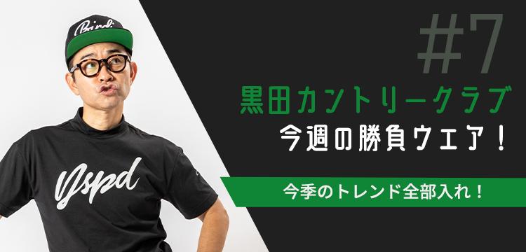 黒田カントリークラブ 今週のコーデ #007