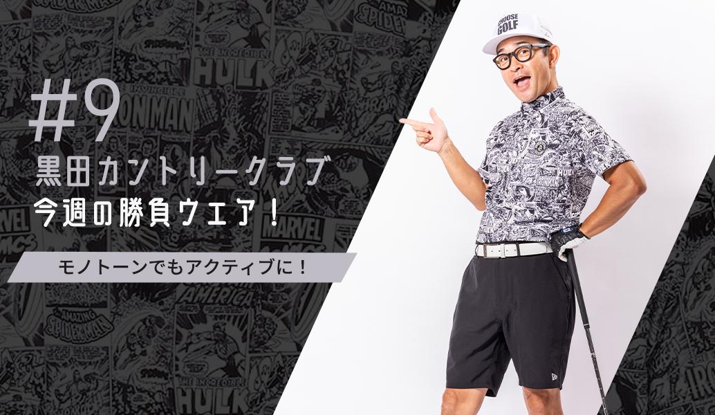 黒田カントリークラブ 今週のコーデ#009