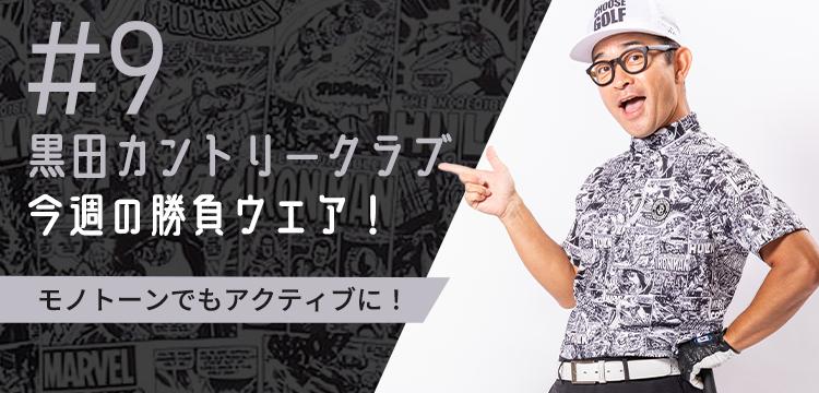 黒田カントリークラブ 今週のコーデ #009