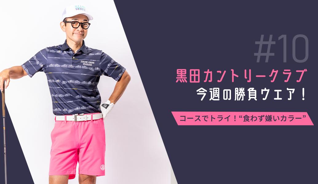 黒田カントリークラブ 今週のコーデ#010