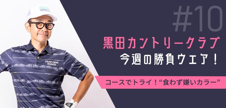 黒田カントリークラブ 今週のコーデ #010