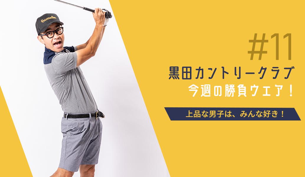 黒田カントリークラブ 今週のコーデ#011