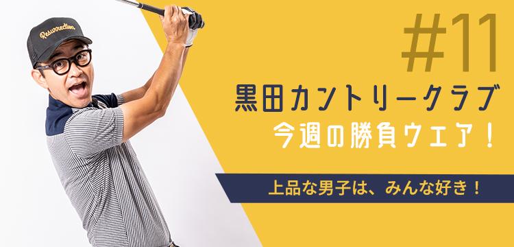 黒田カントリークラブ 今週のコーデ #011