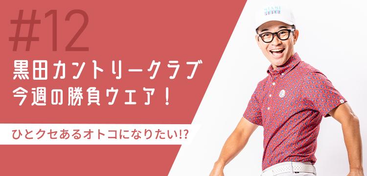 黒田カントリークラブ 今週のコーデ #012