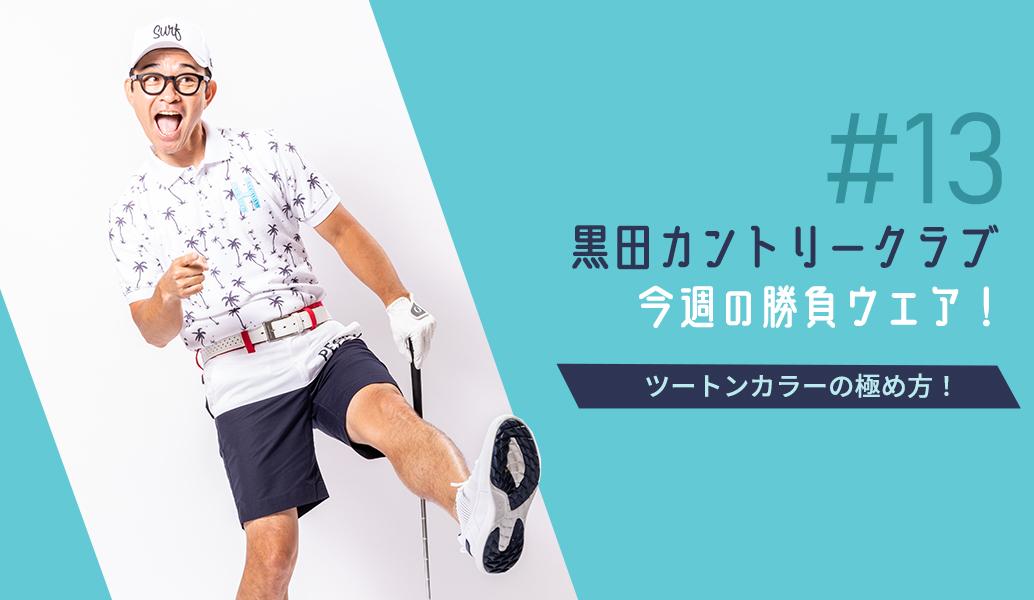 黒田カントリークラブ 今週のコーデ#013