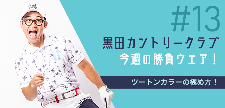 黒田カントリークラブ 今週のコーデ #013