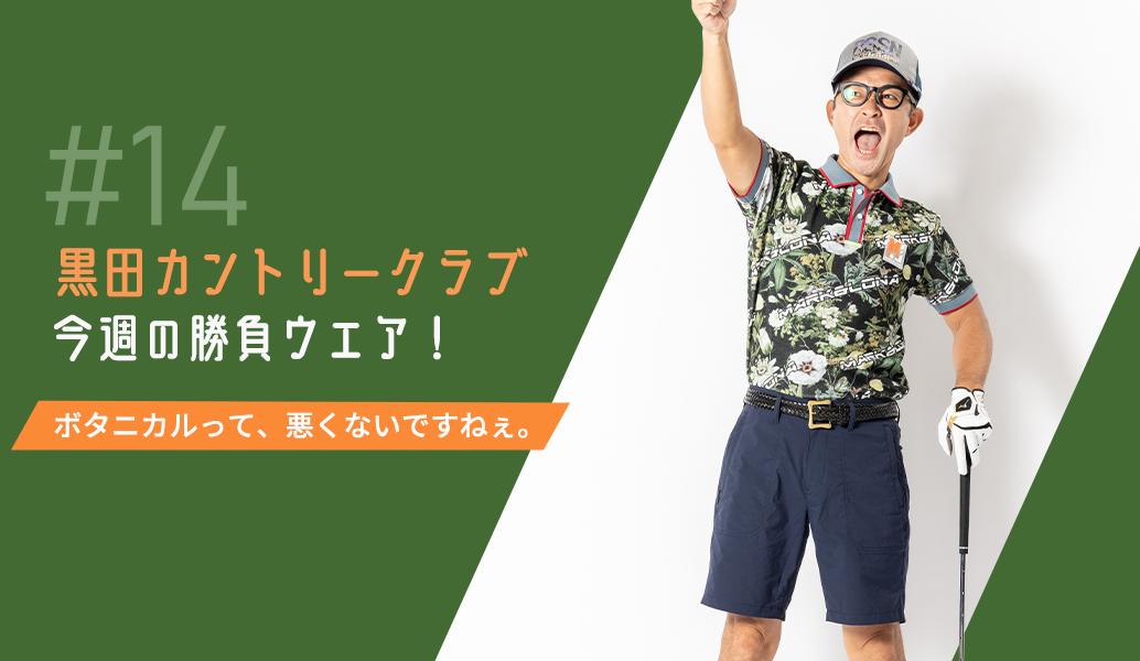 黒田カントリークラブ 今週のコーデ#014