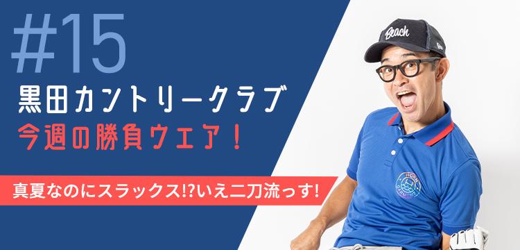 黒田カントリークラブ 今週のコーデ#015