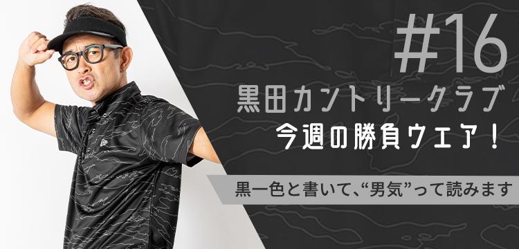 黒田カントリークラブ 今週のコーデ#016