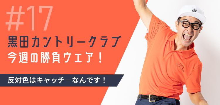 黒田カントリークラブ 今週のコーデ#017