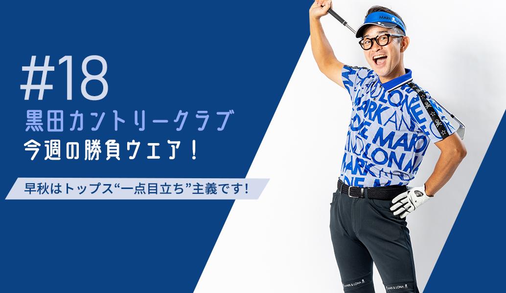 黒田カントリークラブ 今週のコーデ#018